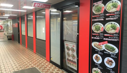 園田阪急プラザの「宮っ子ラーメン園田阪急プラザ店」が1/31(木)をもって閉店してる。